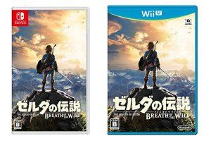 ゼルダの伝説ブレスオブファイアSWITCH版WiiU版