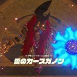ゼルダの伝説ブレスオブザワイルド雷のカースガノン