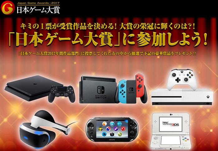 日本ゲーム大賞2017の投票受付が開始