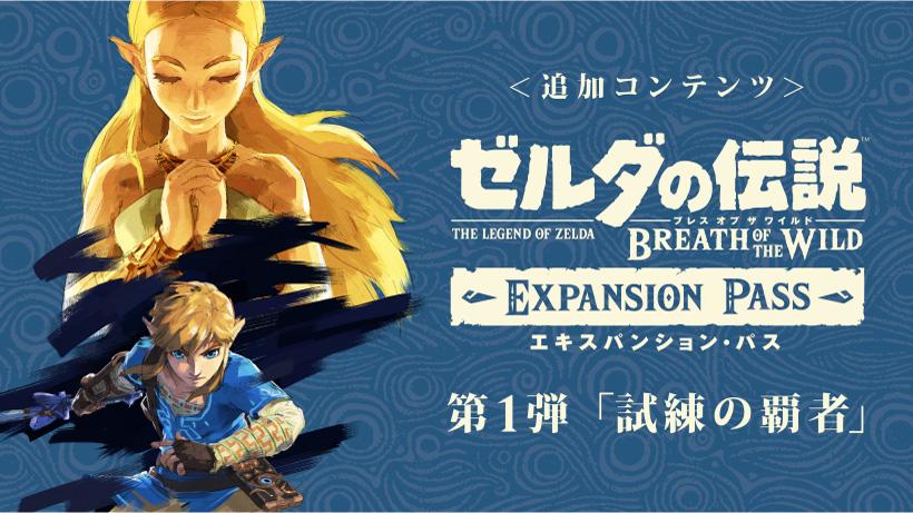 『ゼルダの伝説 ブレス オブ ザ ワイルド』の追加コンテンツ第1弾「試練の覇者」