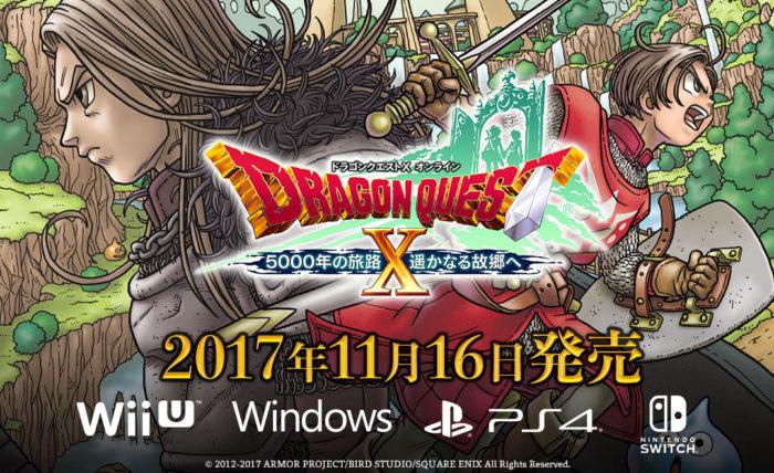 Switch版ドラクエ10 追加パッケージ『5000年の旅路 遥かなる故郷へ ...