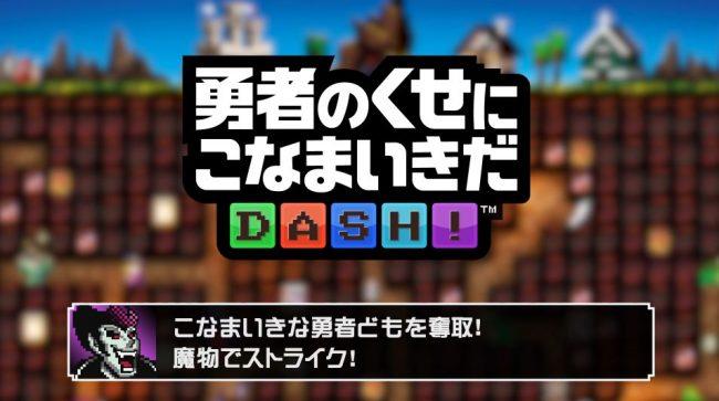 http://switchsoku.com/wp-content/uploads/2018/02/yuusyanokuseni.jpg