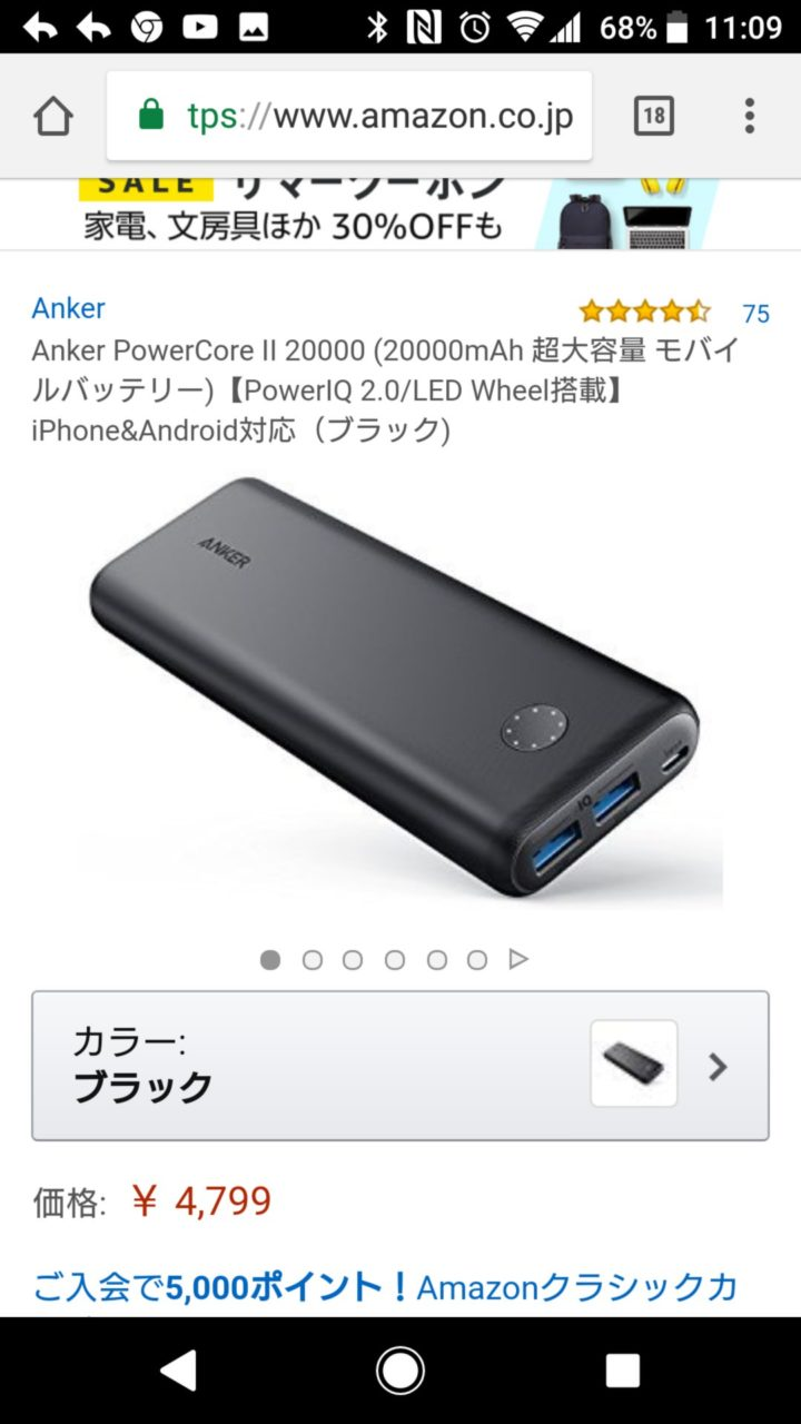 Anker Powercore Speed 20000 Quick Charge 30 Black A1274011 4799