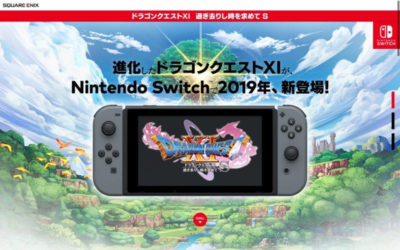 Switch『ドラクエ11 S』の発売タイミングがPS4/3DSの二年後ってどう ...