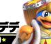 日本最強のデデデ使いが現世界王者でクラウド使いをくだす