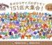 ポケモン手のひらサイズぬいぐるみ「Pokémon fit」第2弾が発売‥総勢151匹に!