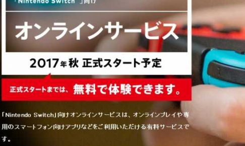 任天堂オンラインサービス