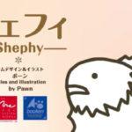 『シェフィ―Shephy―』