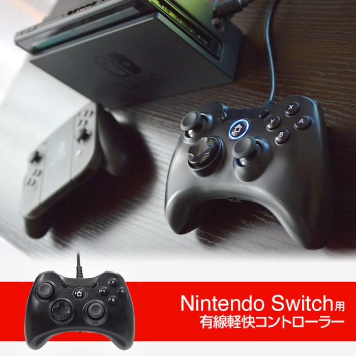【Switch】はじめて使用するコントローラー ...