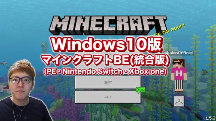 マイン クラフト 統合 版 統合版配布ワールド World Minecraft