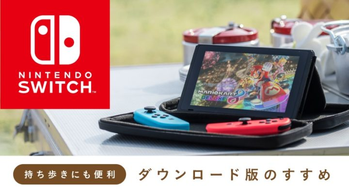 Nintendo Switchのダウンロード版比率が5割を越えているもよう