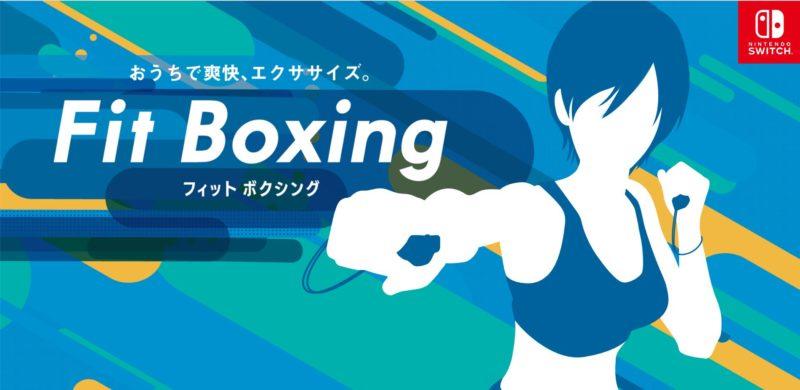 Nintendo Switch『FitBoxing』がミリオン達成!!
