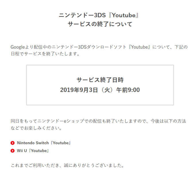 ニンテンドー3DS『YouTube』サービスが2019年9月3日終了
