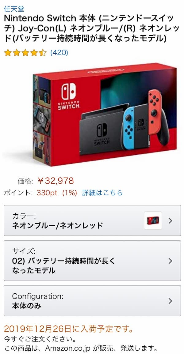 Amazon switch 入荷 時間