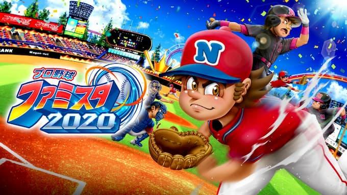 Switch『プロ野球 ファミスタ 2020』本日発売‥ネットの感想・評価など