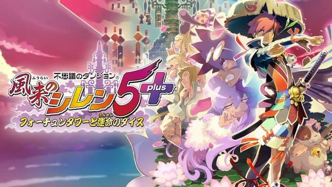 Switch『風来のシレン5plus』12月3日発売決定!予約受付も開始