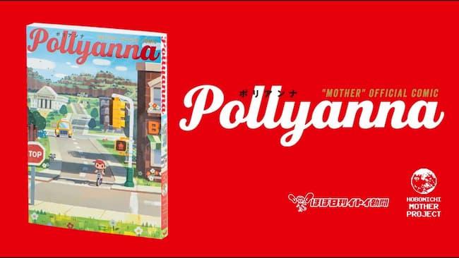 ほぼ日MOTHER「Pollyanna」