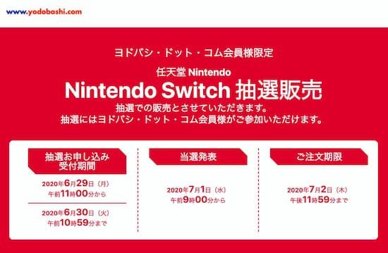 Switch 倍率 ヨドバシ ニンテンドースイッチ(Nintendo Switch)の抽選倍率は?ヨドバシ・ドット・コム(8月11日最終)