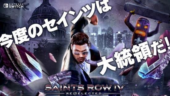 Nintendo Switch版『セインツロウIV リエレクテッド』11月26日に発売