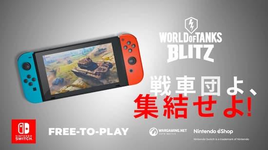 基本無料のVS戦車オンラインゲーム『World of Tanks Blitz』がSwitch向けに配信開始