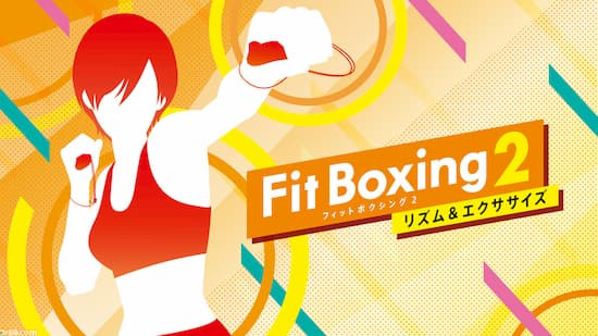 Switch『Fit Boxing 2 -リズム&エクササイズ-』予約開始