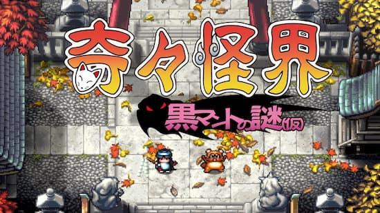 元祖巫女アクション奇々怪界 最新作『奇々怪界 黒マントの謎(仮)』発売決定