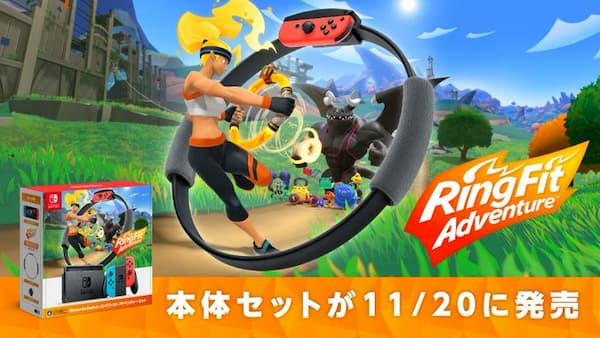 『Nintendo Switch リングフィットアドベンチャー セット』11月20日発売!!!